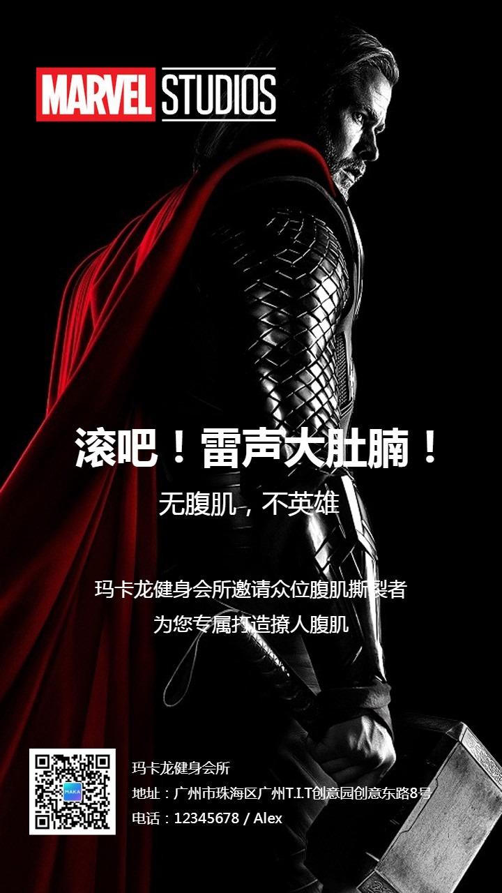 漫威热点英雄商家促销活动宣传海报