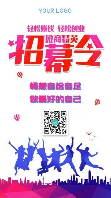 扁平简约炫酷微商招募会/代理招募/寻找合伙人宣传海报