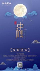 蓝金中国风古风典雅中秋节节日祝福放假通知宣传海报