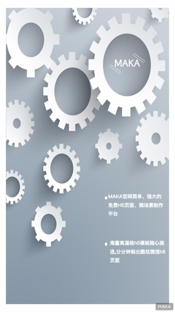 灰色齿轮设计感创意海报
