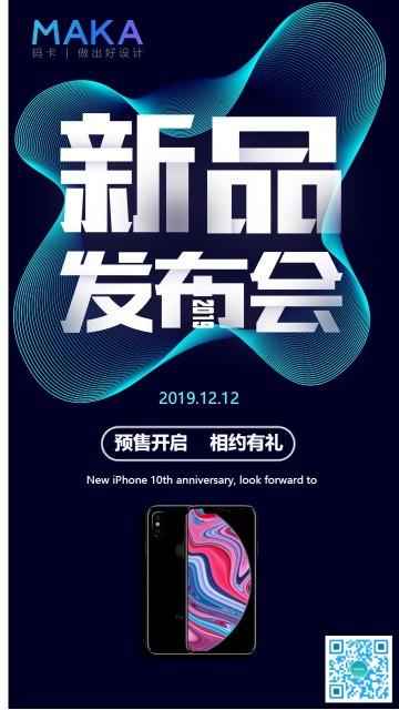 黑色炫酷数码产品发布会宣传海报