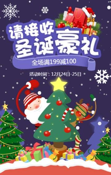 圣诞节 元旦圣诞双旦同庆 圣诞促销 节日促销 元旦促销 圣诞节宣传 圣诞商场促销 邀请函 平安夜活动