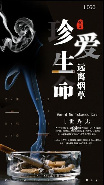 黑色大气5.31号世界无烟日手机海报