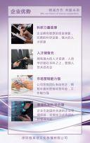 现代简约企业宣传公司简介产品介绍宣传画册人才招聘商务合作H5模板