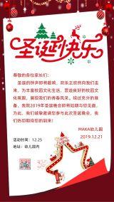 红色简约大气幼儿园圣诞亲子活动邀请函宣传海报
