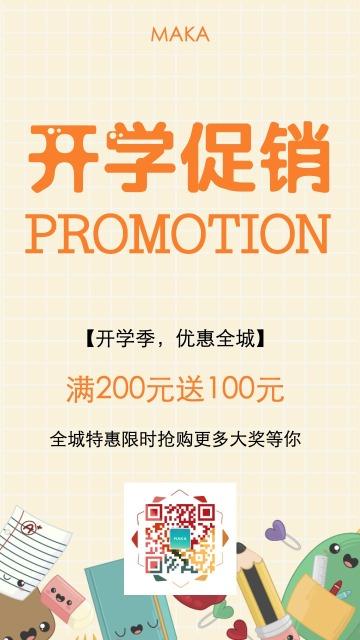 简约清新开学季商家大促销打折推广宣传活动优惠海报模板