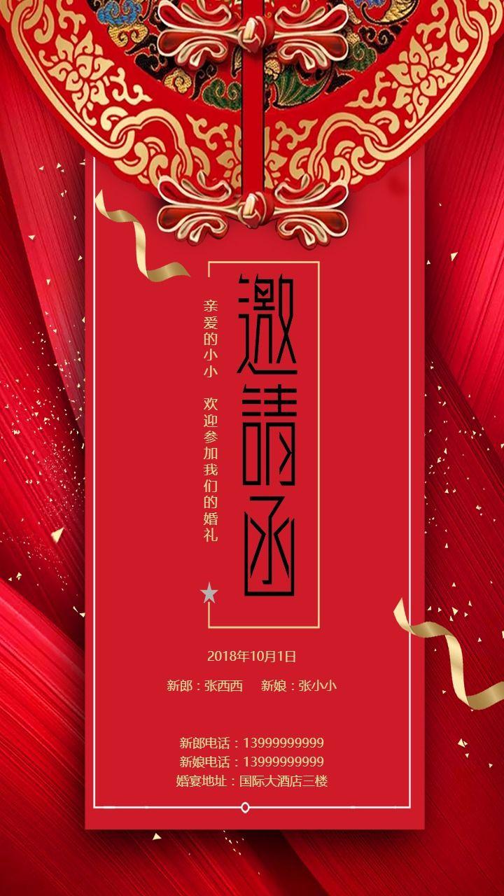 中国风婚宴邀请函
