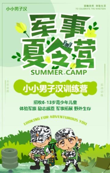 军事夏令营招生暑假夏令营招生宣传夏令营招生暑假招生