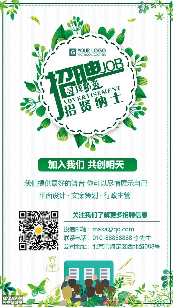 绿色清新公司招聘海报
