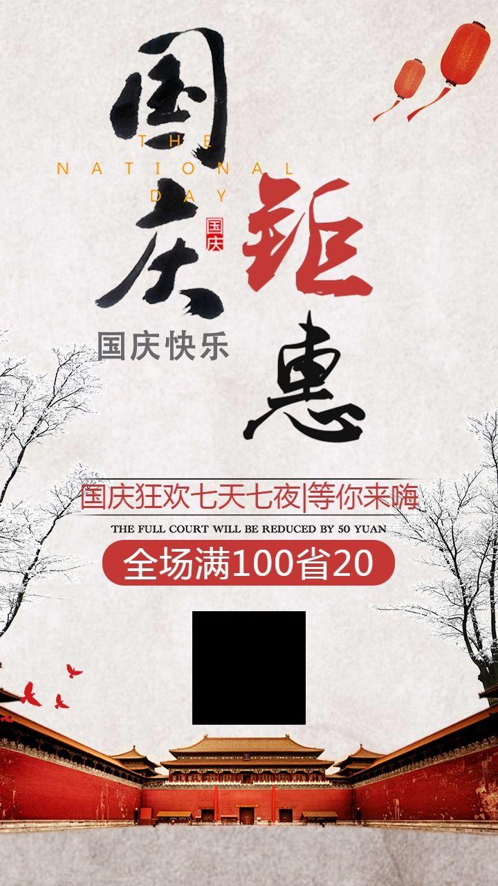 【国庆节19】十一国庆节企业宣传通用海报