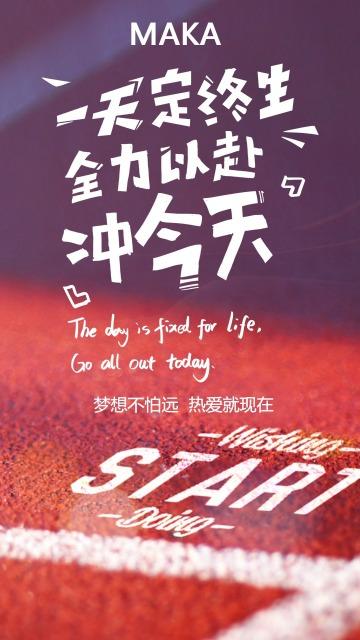 早安正能量励志拼搏手机海报