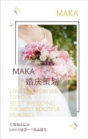 白色文艺浪漫婚礼策划公司宣传推广H5