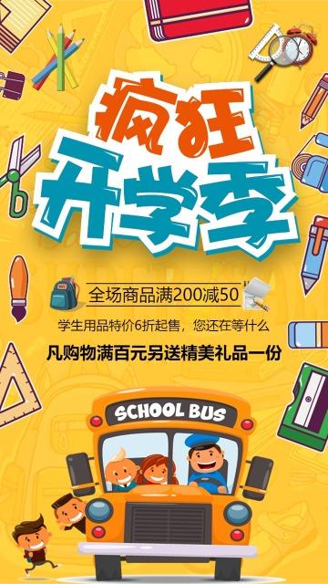 卡通开学促销开学季促销海报