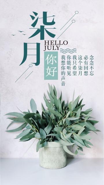 七月你好海报