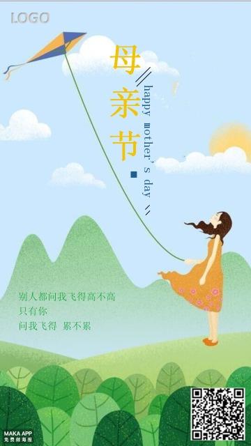 母亲节温馨祝福海报.贺卡/企业宣传-浅浅设计