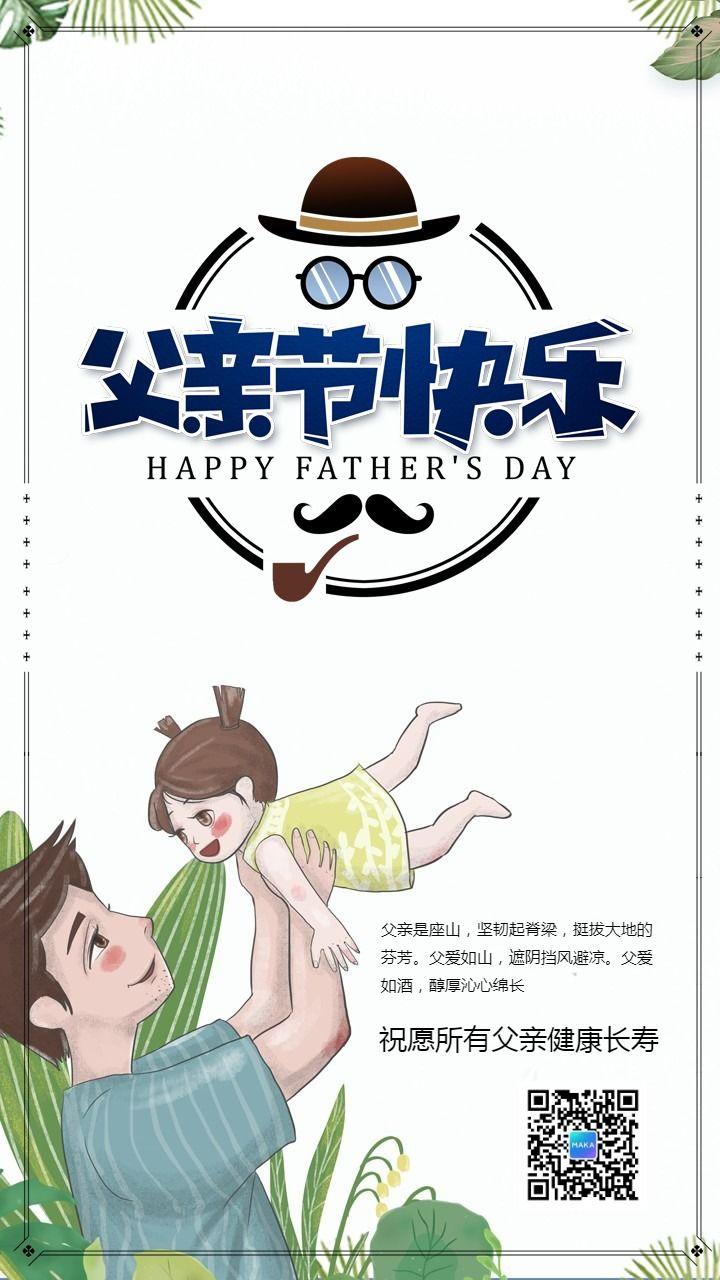卡通手绘父亲节祝福贺卡手机海报