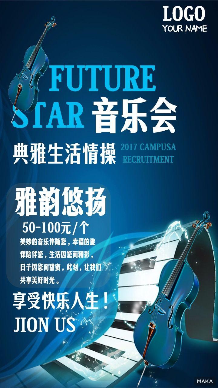 FUTURE STAR 音乐会宣传海报