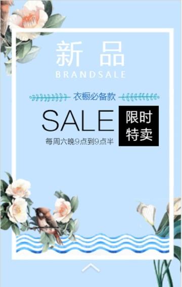 服装促销 夏季新品  产品促销 店铺促销