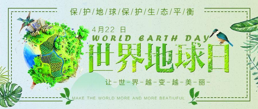 简约4.22世界地球日环境文化宣传知识普及公众号封面大图