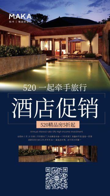 简约风格之520酒店促销活动宣传海报模板设计