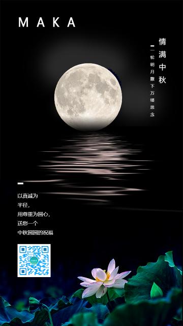 黑色扁平简约中秋佳节团圆赏月海报