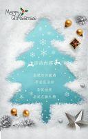 清新卡通圣诞派对 邀请函