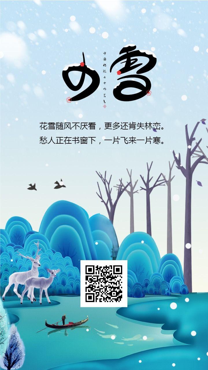 清新传统节气小雪海报背景宣传
