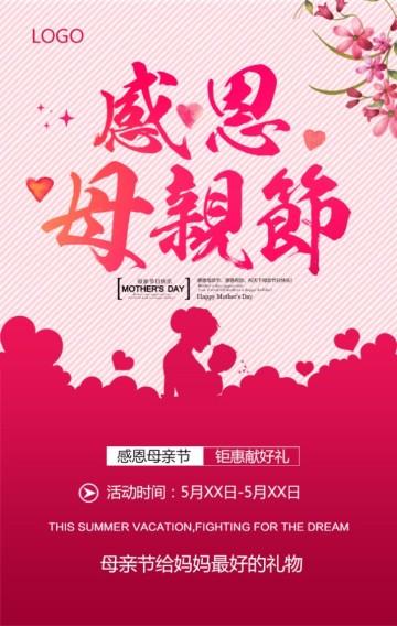 母亲节节日促销浪漫温馨粉色