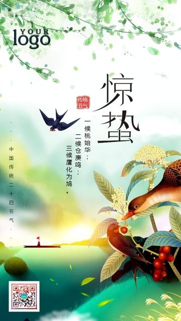 精美手绘惊蛰海报中国传统二十四节气宣传海报日签心情