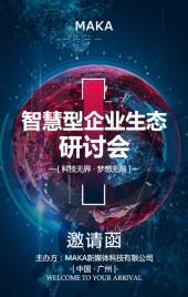 超炫快闪星球科技高端蓝色商务会议会展招商邀请函H5