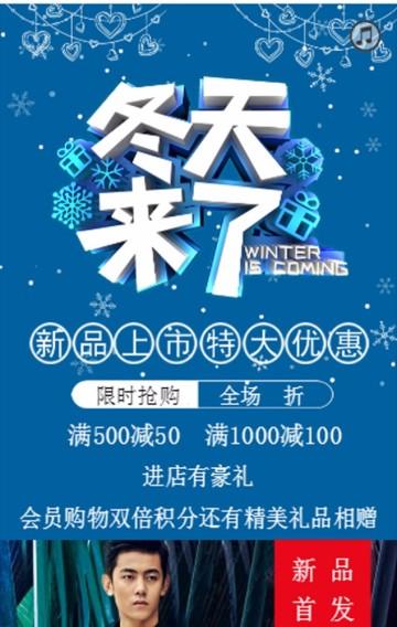 冬日新品发布产品推广宣传优惠活动单页