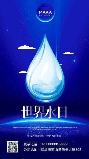 蓝色简约风格世界水日公益宣传海报