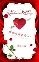 情人节表白贺卡唯美浪漫红色