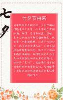 七夕专享——浪漫七夕情人节520活动宣传七夕促销活动