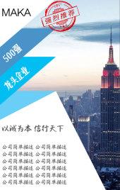 高端商务简约大气扁平化企业公司宣传企业展示