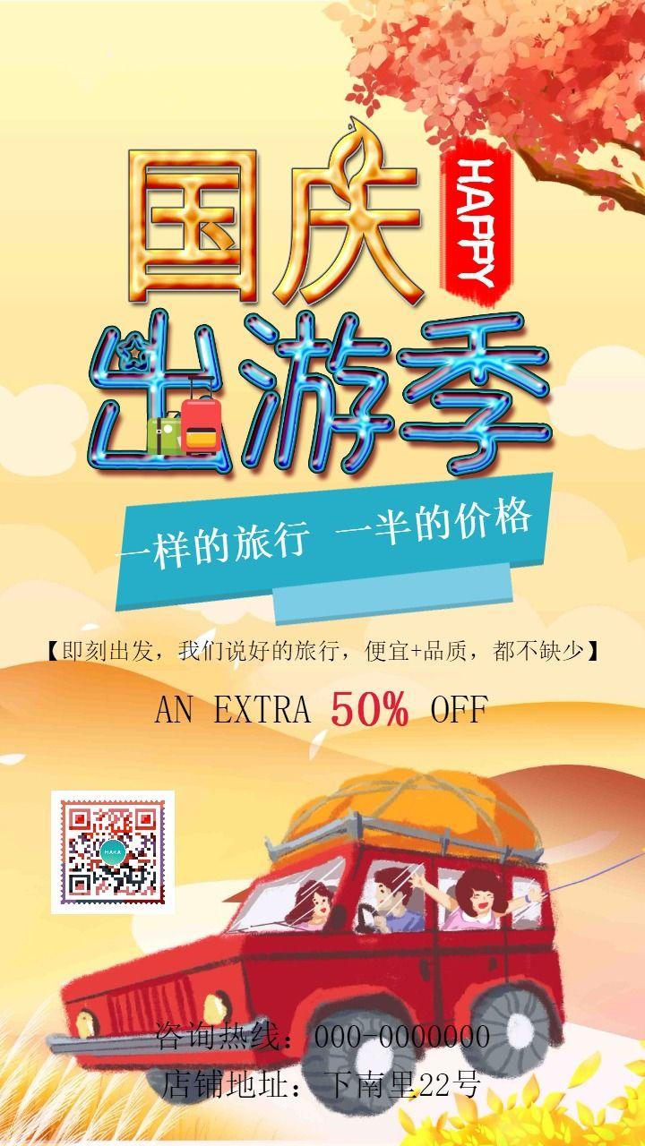 十一国庆节长假出行计划  旅行社国庆节旅游套餐促销活动