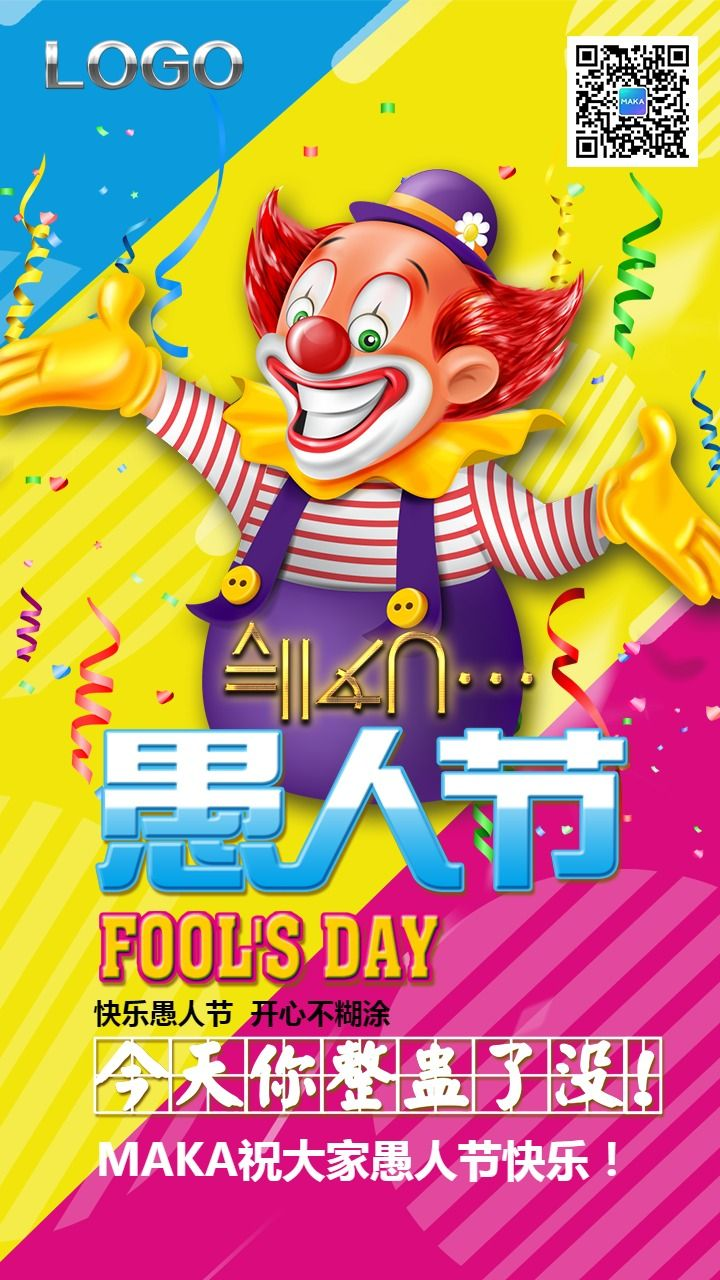 卡通创意愚人节4.1祝福贺卡节日宣传手机版海报