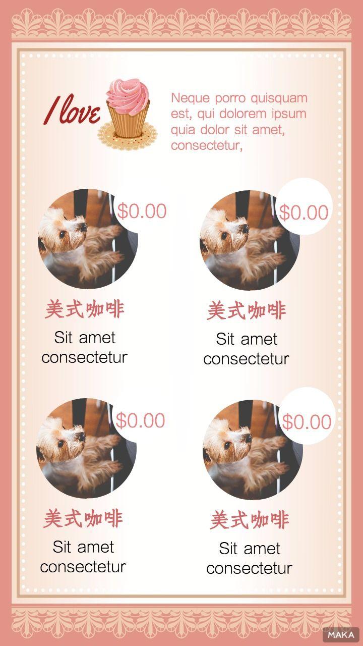 咖啡介绍海报餐饮