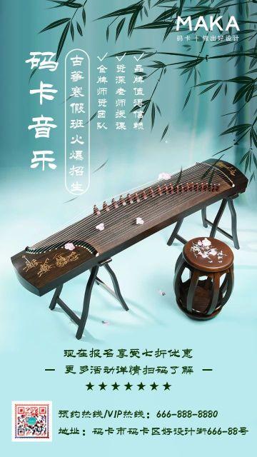 绿色中国风古筝招生手机海报
