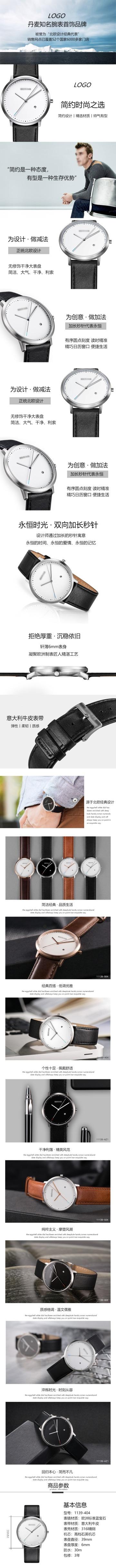 简约时尚手表电商详情页