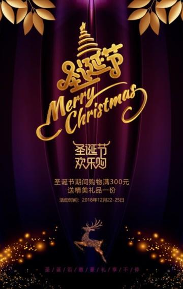 时尚炫酷蓝紫圣诞节商家活动促销圣诞欢乐购