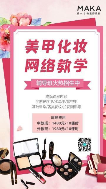 粉色时尚简约美甲美睫网络培训招生宣传推广手机海报模板