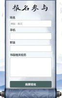 国画中国风邀请函/水墨锦鲤商务邀请函