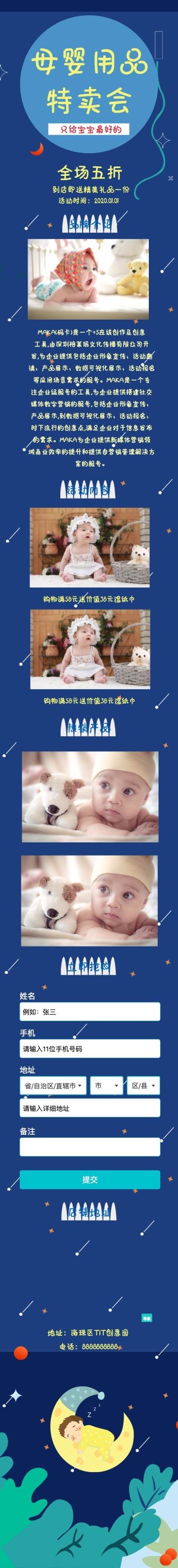 简约大气百货零售母婴产品促销介绍单页