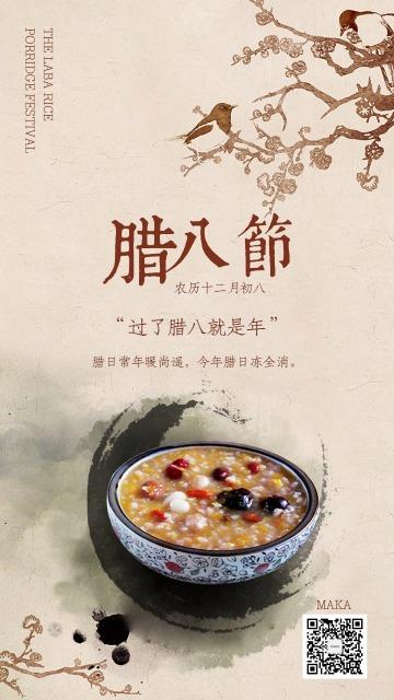 腊八节腊八粥中式古风水墨贺卡