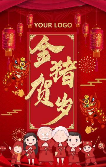 中国红恭贺新春猪年通用祝福贺卡