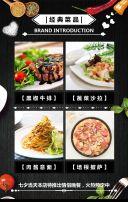 七夕餐饮促销预定宣传