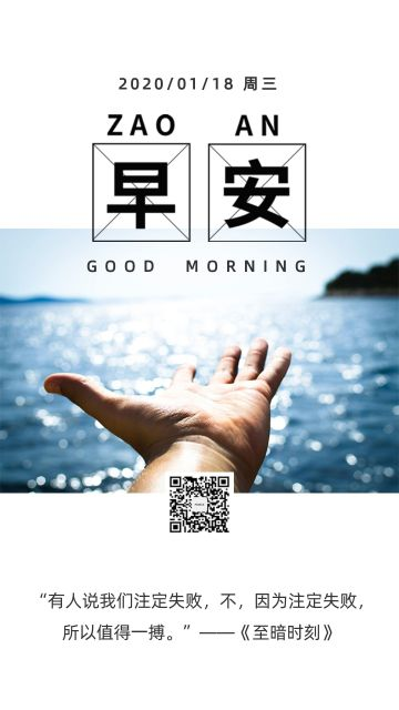 简约文艺早安2020年心情励志朋友圈精选日签手机版海报
