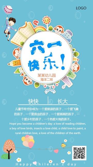 六一儿童节手机祝福海报