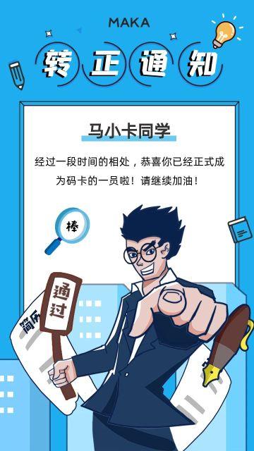 蓝色简约插画风格企业转正通知宣传海报